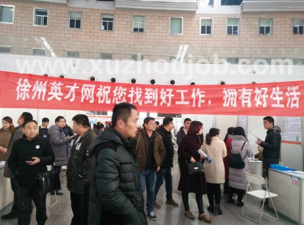 徐州英才网2月14日招聘会