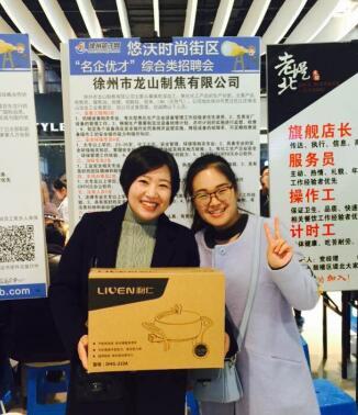 12月10日徐州英才网招聘会