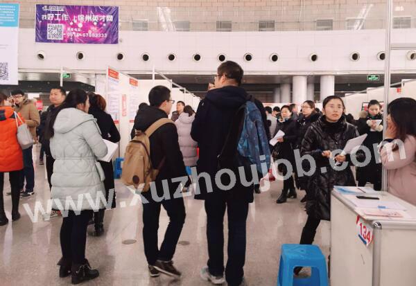 徐州英才网2月8日招聘会