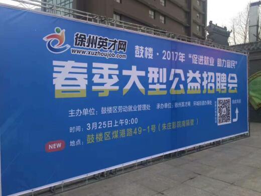 徐州英才网3月25日招聘会